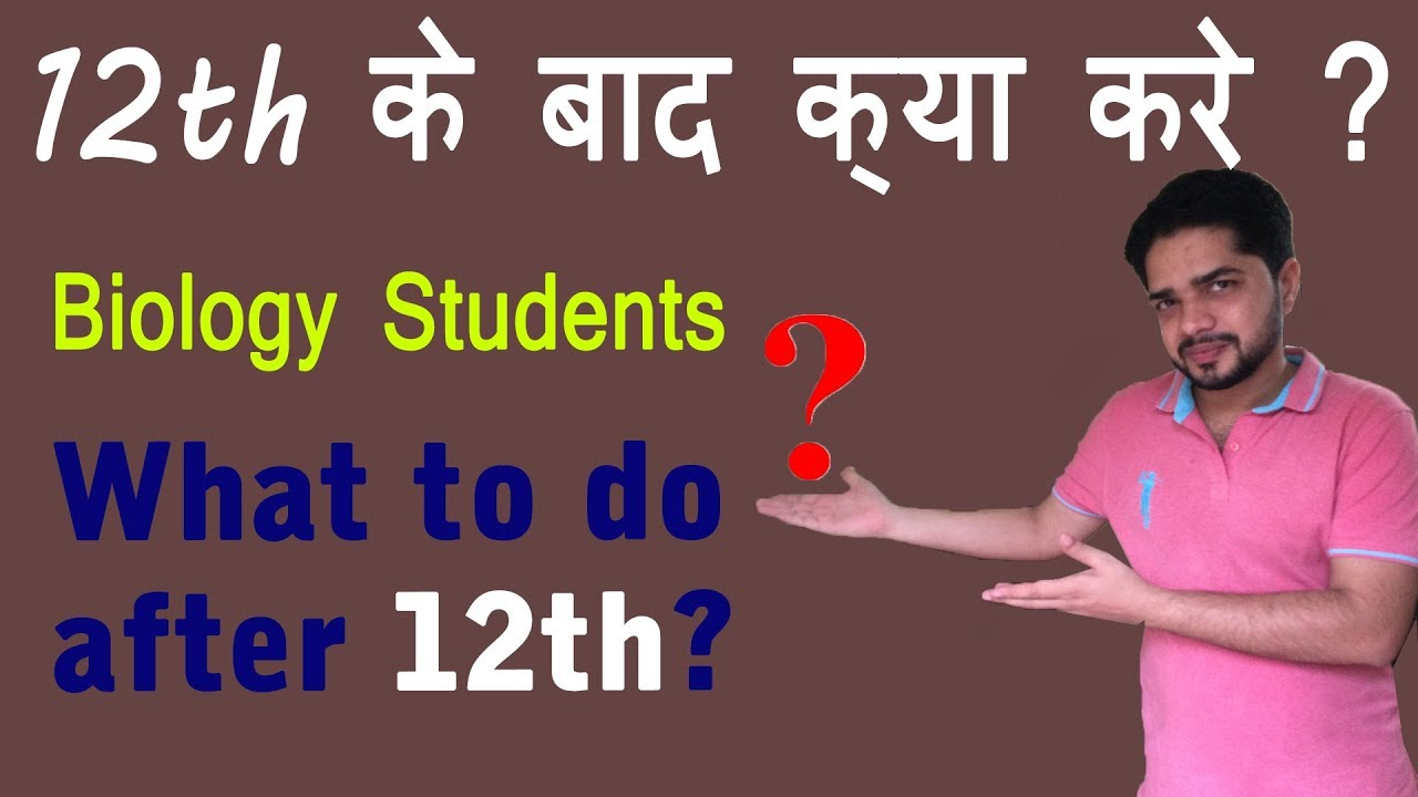 What to do after 12th science/Course after 12th science