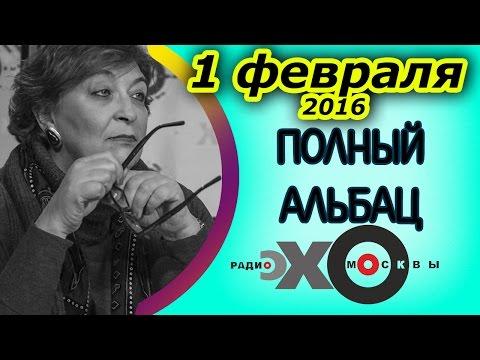 Объединение российской оппозиции | Полный Альбац | радио Эхо Москвы