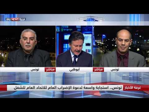 إضراب الشغل التونسي..  غضب شعبي وشلل حكومي  - 02:53-2019 / 1 / 18