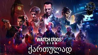 Watch Dogs Legion ქართულად  დიდი იმედგაცრუება????