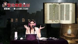 羅泳嫻靈異村20200317古登堡聖經、河流女鬼故EP129A