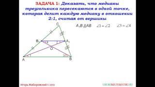 61 Средняя линия треугольника