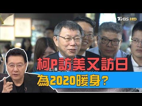 柯文哲瞧不起議員堅不道歉!傲慢市長只想著2020?少康戰情室 20190523