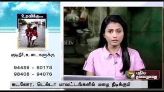 Rain to continue in Tamil Nadu and Pondy for next 24 hours spl tamil video hot news 07-12-2015 | Details of rain predictions for Tamil Nadu and Pondy | 90% of electricity supply restored in Chennai: Natham Viswanathan