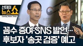 꼼수 증여·SNS 발언…후보자 '송곳 검증' 예고 | 선데이뉴스쇼