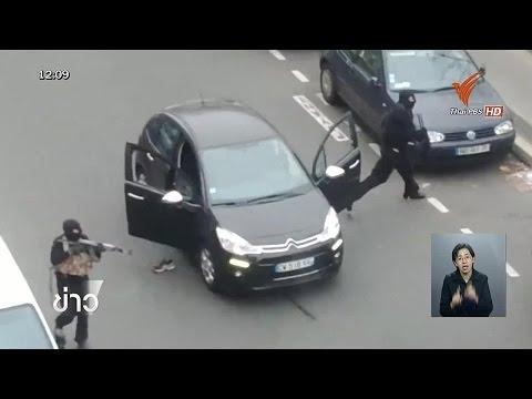 """ย้อนรอยเหตุกราดยิง สนง.นิตยสาร """"ชาร์ลี เอ็บโด"""" ในปารีส เมื่อ 7 ม.ค.58"""