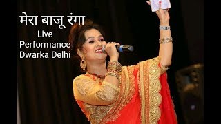 Mera Baju Ranga Garwali song Sangeeta Dhoundiyal Live show dwarka new delhi