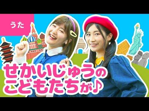 【♪kids-song】sekaijuu-no-kodomotachiga【♪japanese-children's-song,-nursery-rhymes-&-finger-plays】