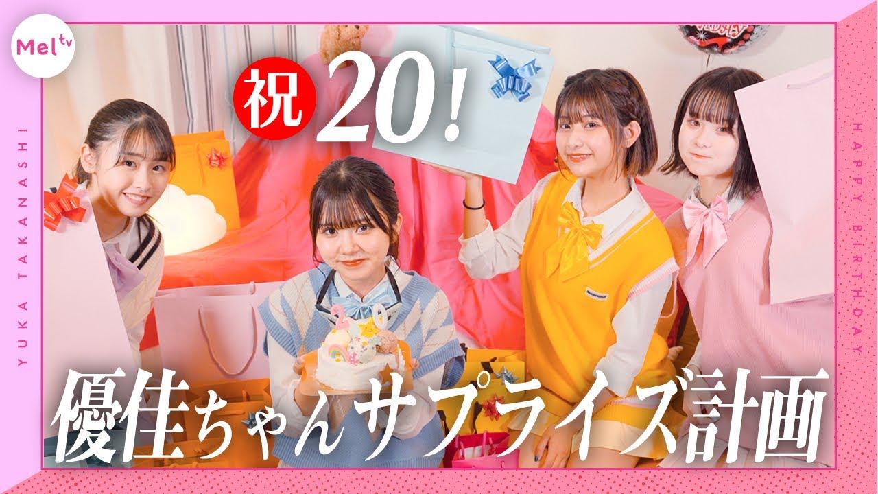 【感動】高梨優佳ちゃん20歳の誕生日に、プレゼント20個あげてみた!