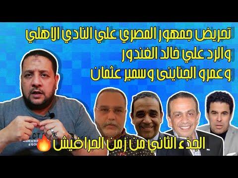 تحريض جمهور المصري علي النادي الاهلي | والرد علي خاد الغندور | وعمرو الجناينى وسمير عثمان