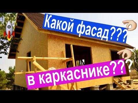ФАСАД для КАРКАСНОГО ДОМА!!! / Из чего сделать фасад в каркасном доме???