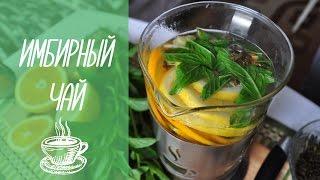 Рецепт - Имбирный чай | ginger tea [видео рецепты]