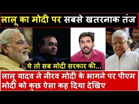 Lalu Prasad Yadav ने नीरव मोदी के भागने पर पीएम मोदी को कुछ ऐसा कह दिया देखिए | Headlines India