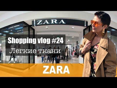 Shopping Vlog#24: Zara - легкие ткани