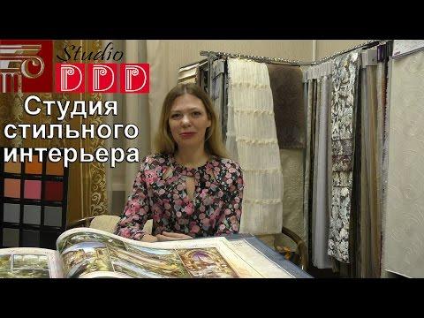 Дизайн интерьера, обои и фотообои, фрески и шторы на заказ в Саратове - DDDStudio.ru