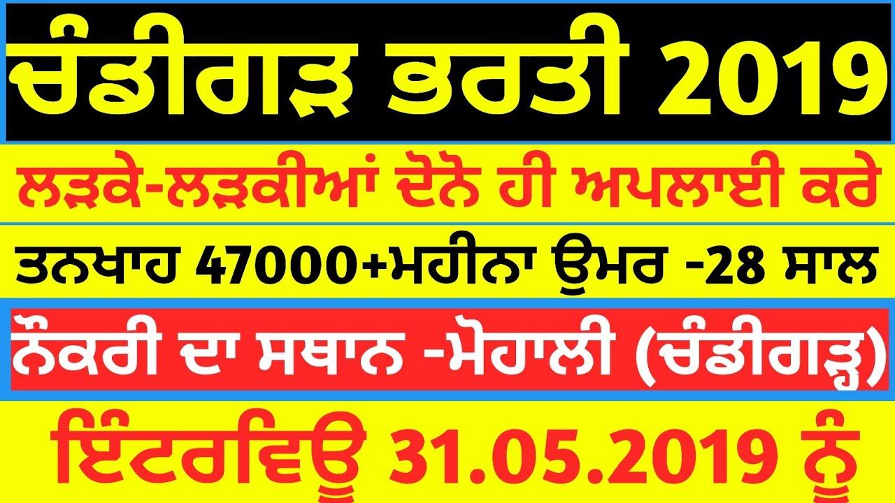 Chandigarh recruitment 2019,Chandigarh latest job 2019,