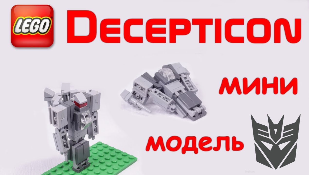 Как собрать робота лего по инструкции