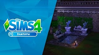 Строительство «The Sims 4 Вампиры»