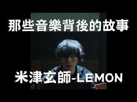 米津玄師-Lemon【那些音樂背後的故事 EP23】