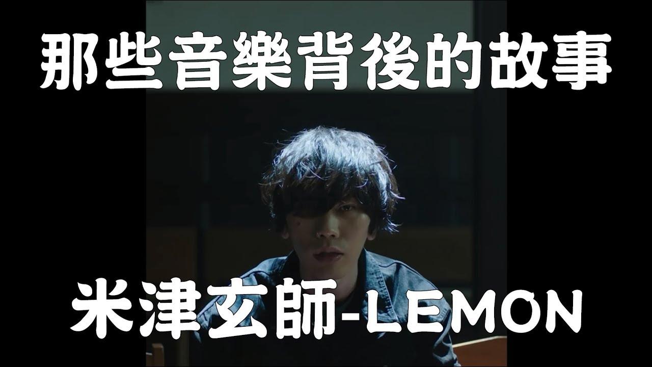 米津玄師lemon歌詞