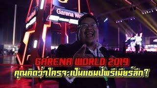 ใครจะเป็นแชมป์พรีเมียร์ลีก-ความคิดเห็นจากคนในงาน-garena-world-2019