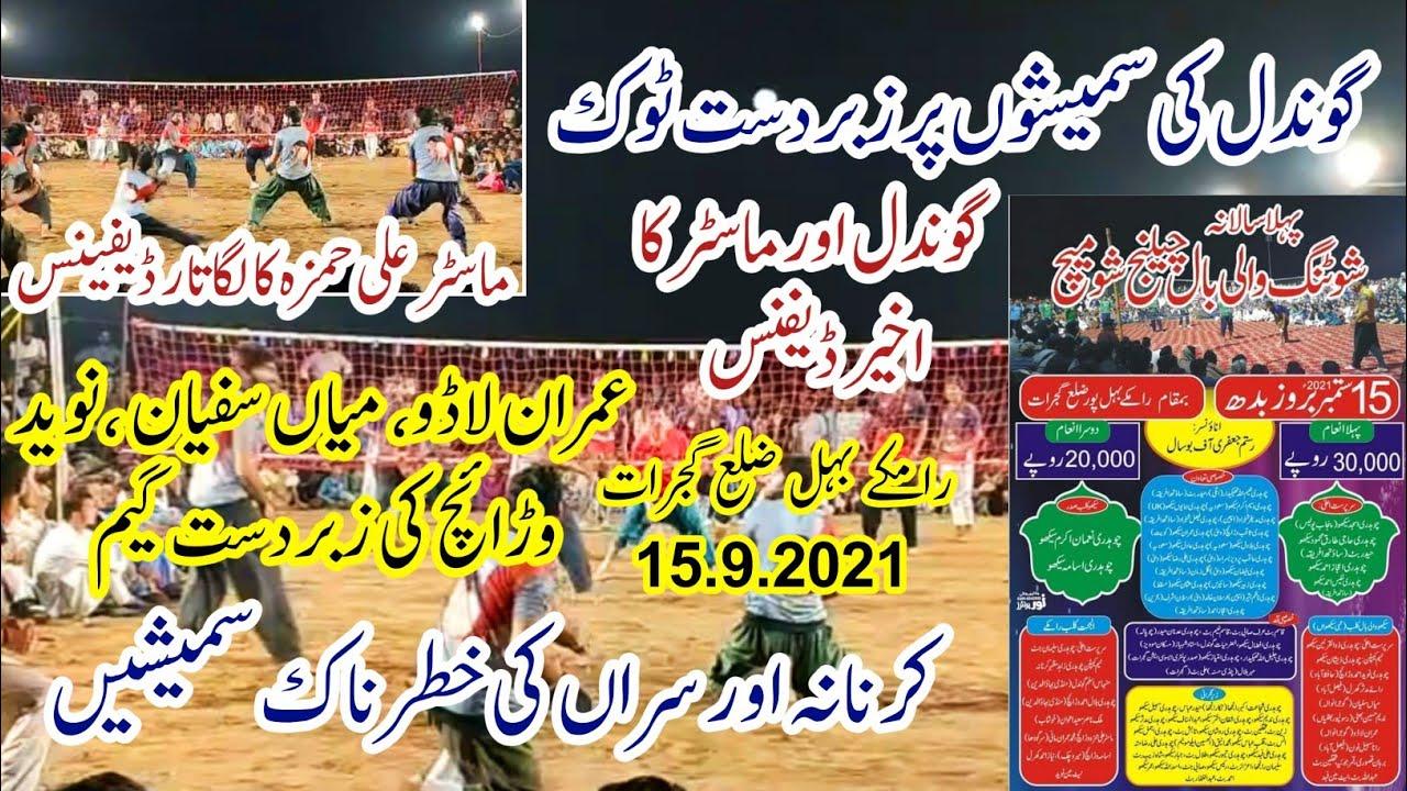 Download 15.9.2021 Zahid Karnana, Minhas Gondal vs Naveed Warraich, Mian Sufyan New shooting volleyball match