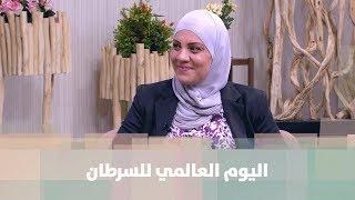 نسرين قطامش - مدير عام مؤسسة الحسين للسرطان - اليوم العالمي للسرطان