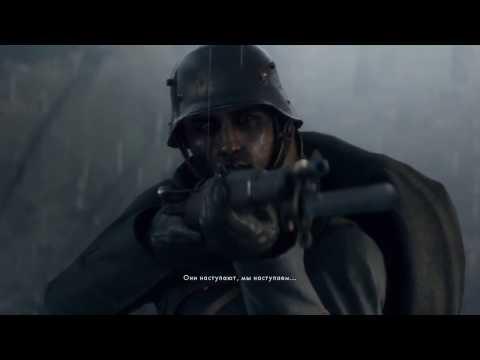 """Battlefield 1 """"Они наступают, мы наступаем..."""""""