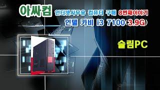 아싸컴에서 인터넷사무용 컴퓨터구매 8번째이야기 4K