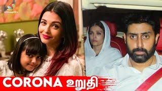 Aishwarya Rai & Daughter Gets COVID 19 | Amitabh Bachchan Abhishek Bachchan - 12-07-2020 Tamil Cinema News