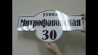 Заказать изготовление табличек на дом(На нашем сайте r-mix.com.ua можно заказать таблички с бесплатной доставкой., 2013-11-02T14:55:06.000Z)