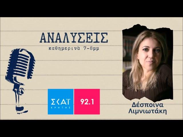 Το τραύμα του σεισμού: η ραδιοφωνική συνάντηση από τον Σκάι Κρήτης