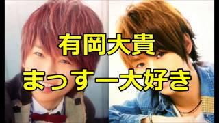 Hey! Say! JUMP 有岡大貴 まっすー(増田貴久)大好き♡ ◇ジャニーズ事務...