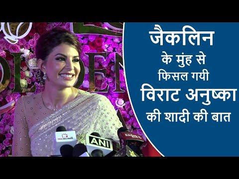 Virat Kohli और Anushka Sharma की शादी की confirmation दे बैठी Jacqueline Fernandez