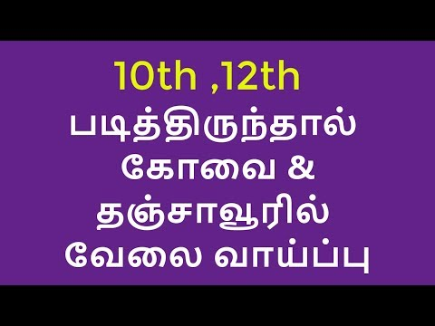 Tamilnadu  Govt Job Recruitment for Coimbatore and Thanjavur District | 10th, 12th Jobs