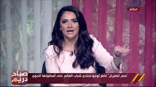 صباح دريم   هذا ما فعلتة مصر للطيران لدعم منتدى شباب العالم