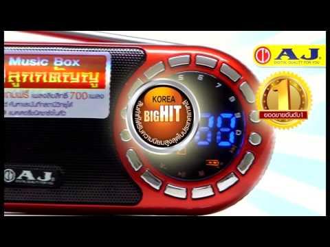 AJ Music Box ลูกกตัญญู MPR-001