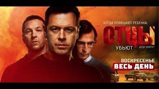 """""""Отцы"""" 22.10.2017 на РЕН ТВ"""