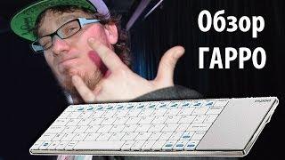 Обзор мини-клавиатуры RAPOO E2700 от Нифедыча