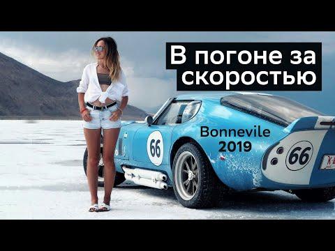 Автомобильное путешествие по США! Bonneville Speed Week 2019! VeddroShow