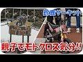 【鈴鹿の遊園地】新アトラクション、アクロバイクで遊んだよ!