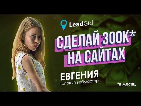Сделай 300К+ на сайтах в LeadGid. Вебинар для вебмастеров