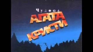 Агата Кристи - Полетаем