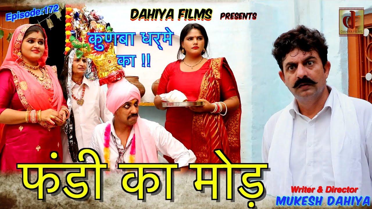 Episode: 172 फंडी का मोड़ # Mukesh Dahiya # Haryanvi Comedy Web Series # DAHIYA FILMS