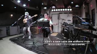"""冨田ゆう & saia""""LaCo Jam Acoustic #132 秩父らいぶ処ラ・コシーナ(201..."""