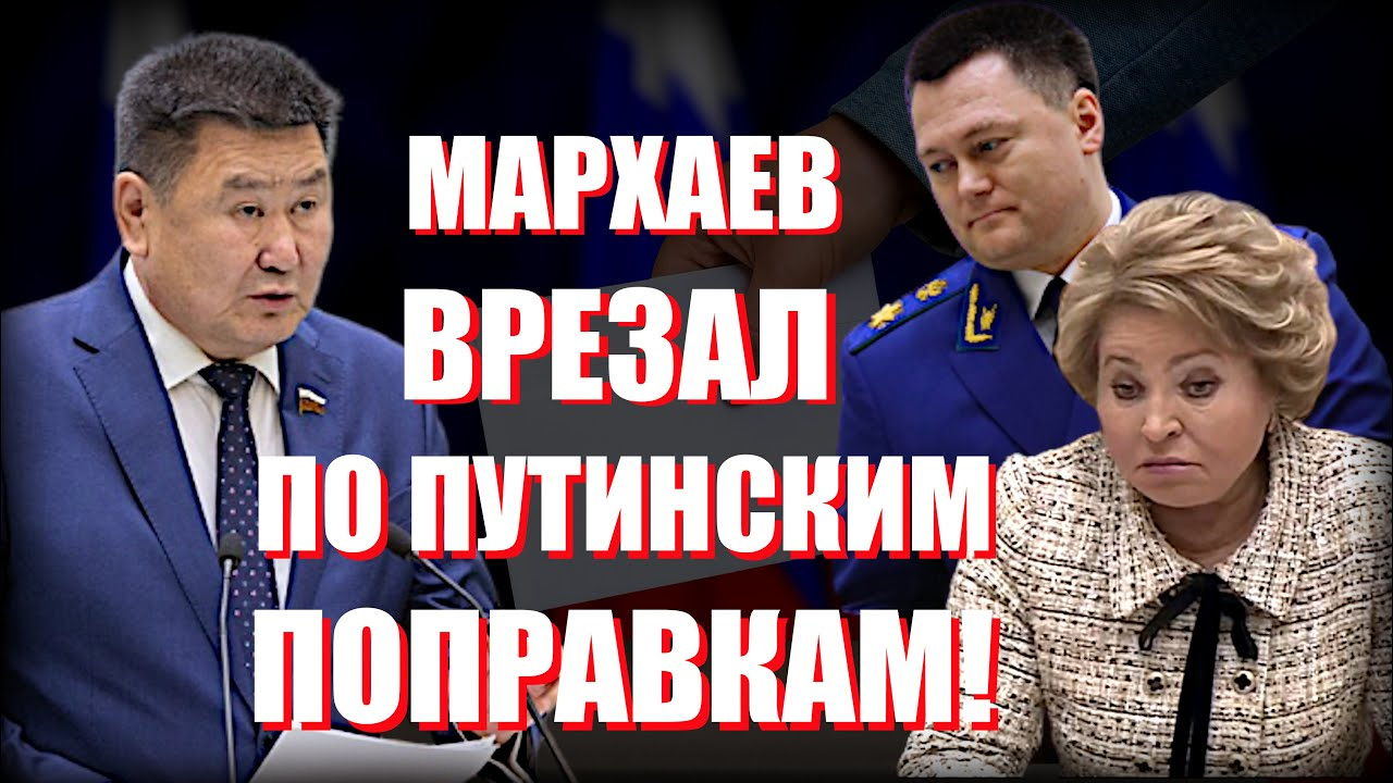 Мархаев сказал жесткую правду в лицо Матвиенко о голосовании за поправки!