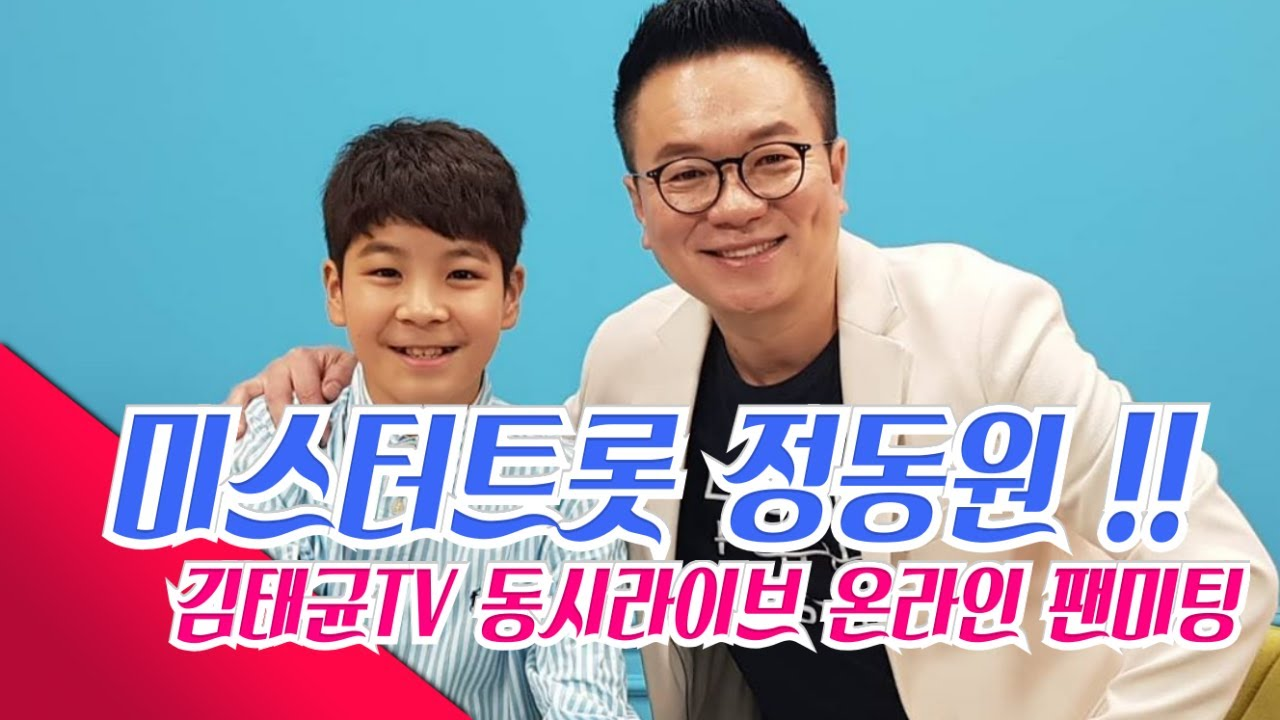 미스터트롯 TOP5 정동원 !! 김태균TV 합방 / 온라인 팬미팅 동시라이브 풀버전