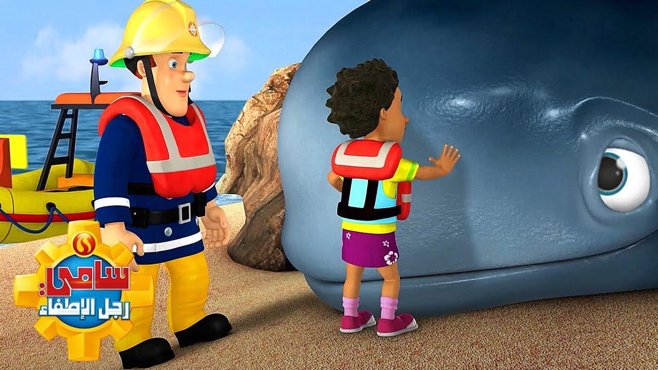 أفضل عمليات إنقاذ سامي رجل الإطفاء في الماء   مجموعة من مغامرات سامي رجل الإطفاء   حلقات جديدة