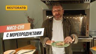 Мисо-суп с морепродуктами | Готовим с Димой Борисовым