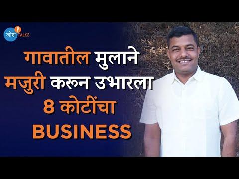 Successful business करायचा असेल तर ही गोस्ट लक्षात ठेवा | Sachin Ghadage | Josh Talks Marathi